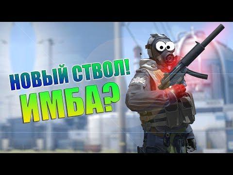 Новая пушка 5 фактов МР5 за 1 минуту в СS:GО - DomaVideo.Ru