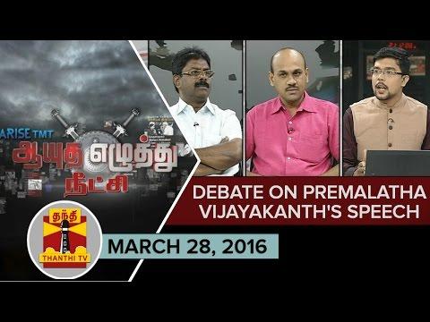 Ayutha-Ezhuthu-Neetchi--Debate-on-Premalatha-Vijayakanths-Speech-March-28