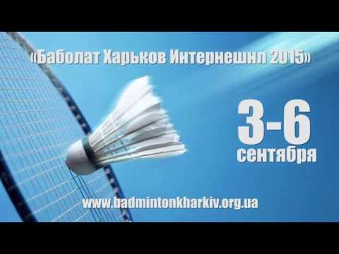 Анонс Babolat Kharkov International