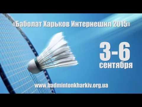 Анонс Babolat Kharkov International