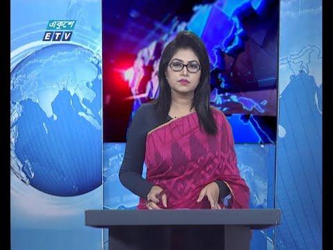 07 Pm News || সন্ধ্যা ০৭টার সংবাদ || 22 May 2020 || ETV News