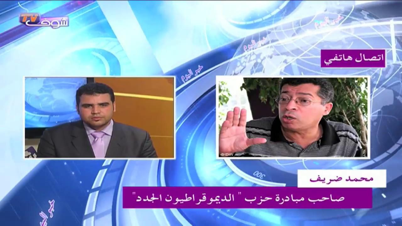 خبر اليوم : خلفيات ورهانات تأسيس حزب الديموقراطيون الجدد | تسجيلات صوتية