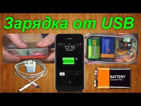 Как сделать самодельную зарядку для телефона