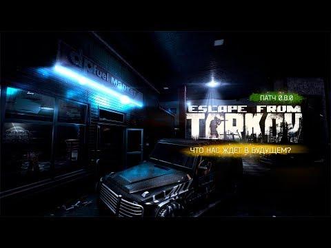 Escape From Tarkov — Что нас ждёт в патче 0.8?