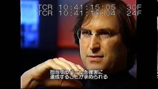 【名言がずらり】1995年時、スティーブ・ジョブズが語る失われていた伝説のインタビューを公開!