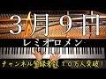 【ピアノ】3月9日/レミオロメン/弾いてみた/Piano/CANACANA