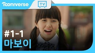 Video [Maboy] Ep.1-1 Who are you? MP3, 3GP, MP4, WEBM, AVI, FLV Januari 2019