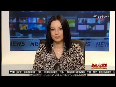 Τίτλοι Ειδήσεων στις 09:00 | 10/2/2019 | ΕΡΤ
