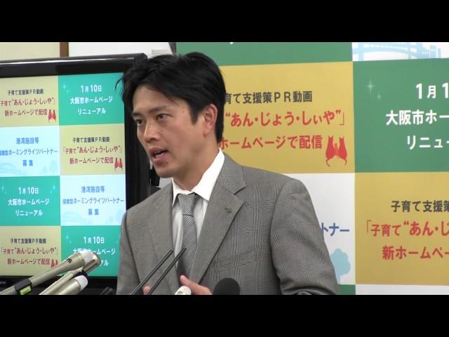 2016年12月19日(月) 吉村洋文市長 定例会見