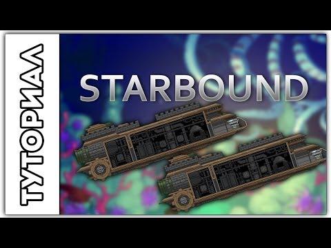 [Starbound] Туториал.Как дюпнуть космический корабль ?