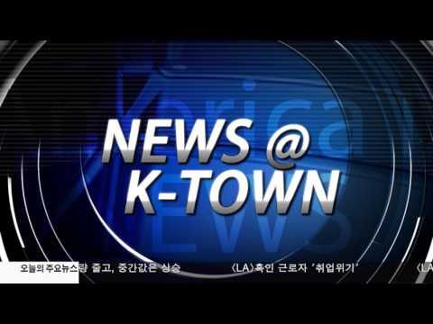 한인사회 소식  3.21.17 KBS America News