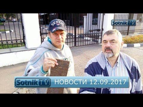 ИНФОРМАЦИОННЫЙ ВЫПУСК 12.09.2017