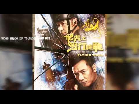 Reunion - Tái Hợp - Nhạc phim Phi Hổ Cực Chiến (飛虎之潛行極戰) Flying Tiger Ost - By 林峯 Lâm Phong & MC Jin