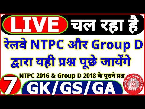 🔴#Live Railway RRB NTPC, RRC Level 1 Group D GK GS GA MCQ | Railway Top 50000 Previous Year MCQ