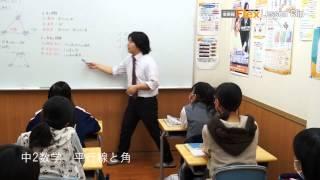飯能校 中2数学 「平行線と角」
