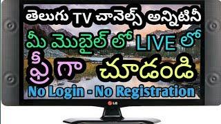 Video watch telugu t v channels live for mobile for free - venkata sriraja MP3, 3GP, MP4, WEBM, AVI, FLV September 2018