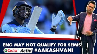 #CWC19: ENGLAND may NOT qualify for SEMIS | Castrol Activ #AakashVani