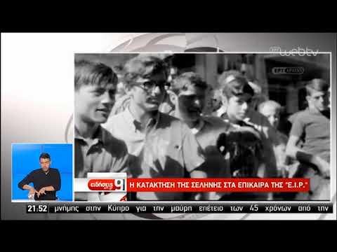 50 χρόνια από την προσελήνωση του Apollo 11 –  Επίκαιρα της «Ε.Ι.Ρ.» | 20/07/2019 | ΕΡΤ