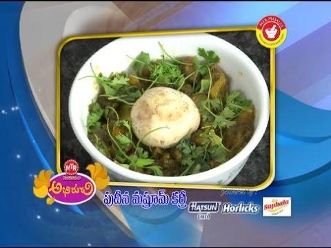 Abhiruchi--Pudina-Mushroom-Curry-పుదీన-మష్రూం-కర్రీ