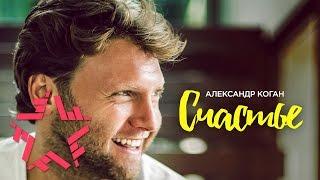 Александр Коган представил зрителю клип на песню СЧАСТЬЕ / #newvideo