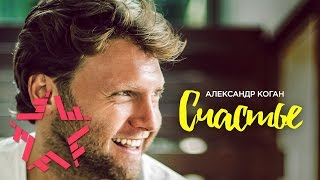 Александр Курган Любовь не выпита до дна music videos 2016
