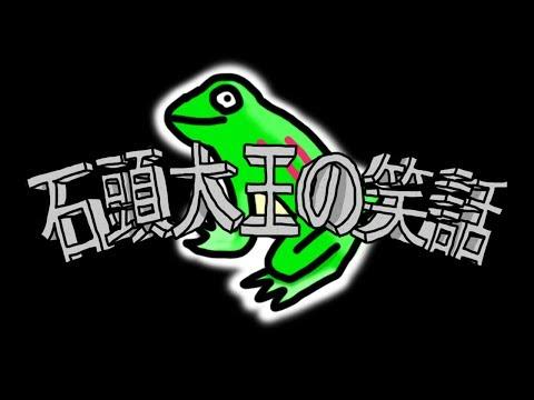 石頭人說冷笑話#8-青蛙