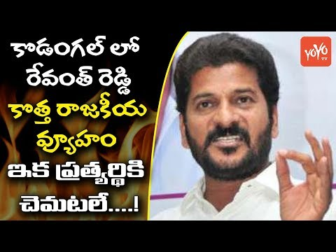 Revanth Reddy New Political Strategy Shivers Opponent in Kodangal | Telangana News | YOYO TV Channel