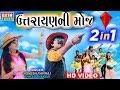 Makar Sankranti 2018 Special Song | Uttarayan Ni Moj | RDC Gujarati
