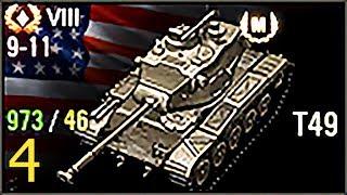Мастер класс WOT. Обновленный Т49 - американский легкий танк, светляк 9-го уровня, фугасница 152 мм, фанский танк.Карта Эрленберг, бой 10 уровня (+1). Итоги боя: 1377 чистого опыта выдано за 3163 дамага + 2840 по засвету, 8 уничтожено (Воин, Коса смерти), 8 повреждено, награды - Огонь на поражение, Костолом, Дуэлянт, Воин, Разведчик, Целеуказатель, медали Рэдли Уолтерса, Димитроу, Мастер.За что дают класс Мастер в World of Tanks (ворлд оф танкс)? Я не даю советы и рекомендации как играть, как пройти (VOD, вод, guide, гайд, обзор, характеристики, тактика, стратегия). Я просто играю и записываю бой, в котором выдали класс Мастер. Это может оказаться не самый лучший бой на этом танке (а иногда даже ничья или поражение), и я могу оказаться в бою не лучшим игроком. Но если в этом бою танку дали Мастера - значит было за что. Хотя в некоторых случаях я и сам остаюсь в недоумении - за что же дают класс Мастер и почему не дают Мастера в гораздо лучших боях или лучшим игрокам?3dfan_ru, tier9, 9уровень 9 левел левела лвл, T49 (Т49, T-49), США, американский легкий танк, светляк, фугасница, 9 level USA american light tank tier 9 Mastery Badge Ace Tanker