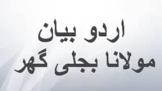 urdu bayan da maulana bijligar sahab funny bayan اردو بیان مولانا بجلی گھر صاحب