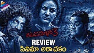 Dandupalyam 3 REVIEW & RATING | Pooja Gandhi | Sanjjana | #Dandupalyam3 Movie | Telugu Filmnagar