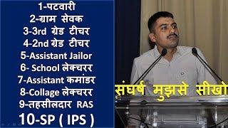 Video Struggleful Journey Of An IPS Officer || Motivational Speech For Hindi Medium And UPSC Aspirants MP3, 3GP, MP4, WEBM, AVI, FLV Mei 2018