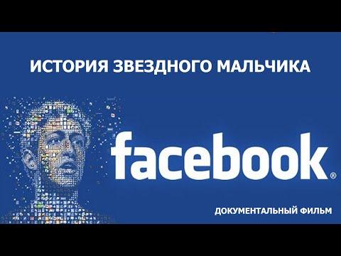 , title : 'Facebook. История звездного мальчика!'