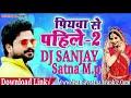Piyawa Se Pahile Humar Hahlu_Bhojpuri_Song_Dj Sanjay Satna M.p