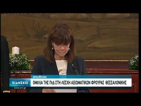 Στην δοξολογία στον Ιερό Ναό του Αγίου Δημητρίου, παρέστη η ΠτΔ | 26/10/2020 | ΕΡΤ