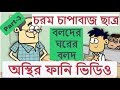 New Bangla Funny Jokes Video  Teacher VS Student  Bangla Funny Dubbing Cartoon Video waptubes