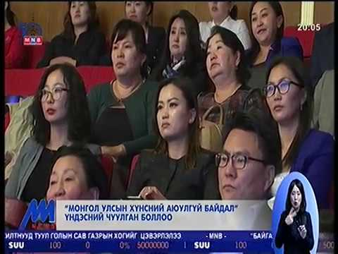 Монгол улсын Ерөнхийлөгч хүнсний аюулгүй байдлын асуудлыг дахин анхааруулж, дэвшүүллээ
