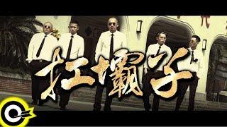 Video 囝仔(草屯囝仔&臭屁嬰仔)【扛壩子 Big Boss】Official Music Video MP3, 3GP, MP4, WEBM, AVI, FLV September 2018