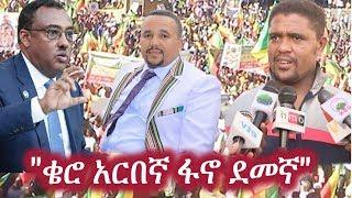 Ethiopia: ቄሮ አርበኛ ፋኖ ደመኛ የሆነባት ኢትዮጵያ | Demeke Mekonen | Team Lema
