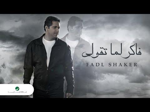 Fadl Shaker...Faker Lama Tqool | فضل شاكر...فاكر لما تقولي