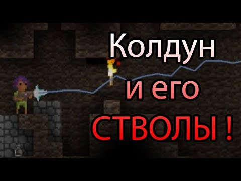 Колдун и его СТВОЛЫ ! ( It Lurks Below )