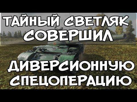 ТАЙНЫЙ СВЕТЛЯК СОВЕРШИЛ ДИВЕРСИОННУЮ СПЕЦОПЕРАЦИЮ World of Tanks