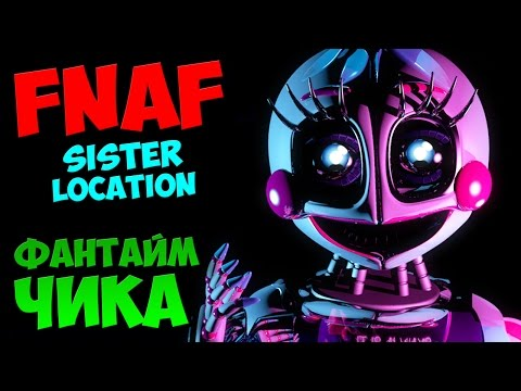 СЕКРЕТЫ FNAF 5: SISTER LOCATION - ФАНТАЙМ ЧИКА