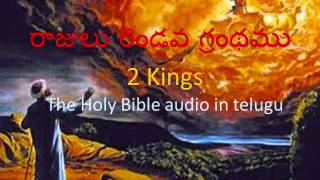 Download Lagu 2 Kings (రాజుల రెండవ గ్రంథము)_ The Bible audio in telugu .wmv Mp3