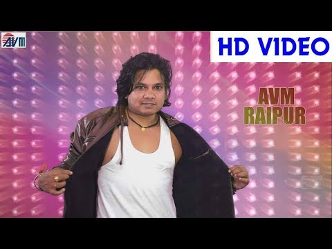 Video दिलीप राय-Cg Song-Mai Hogenw Diwana Tor-Dilip Ray-New Hit Chhattisgarhi Geet Video HD 2018-AVMSTUDIO download in MP3, 3GP, MP4, WEBM, AVI, FLV January 2017