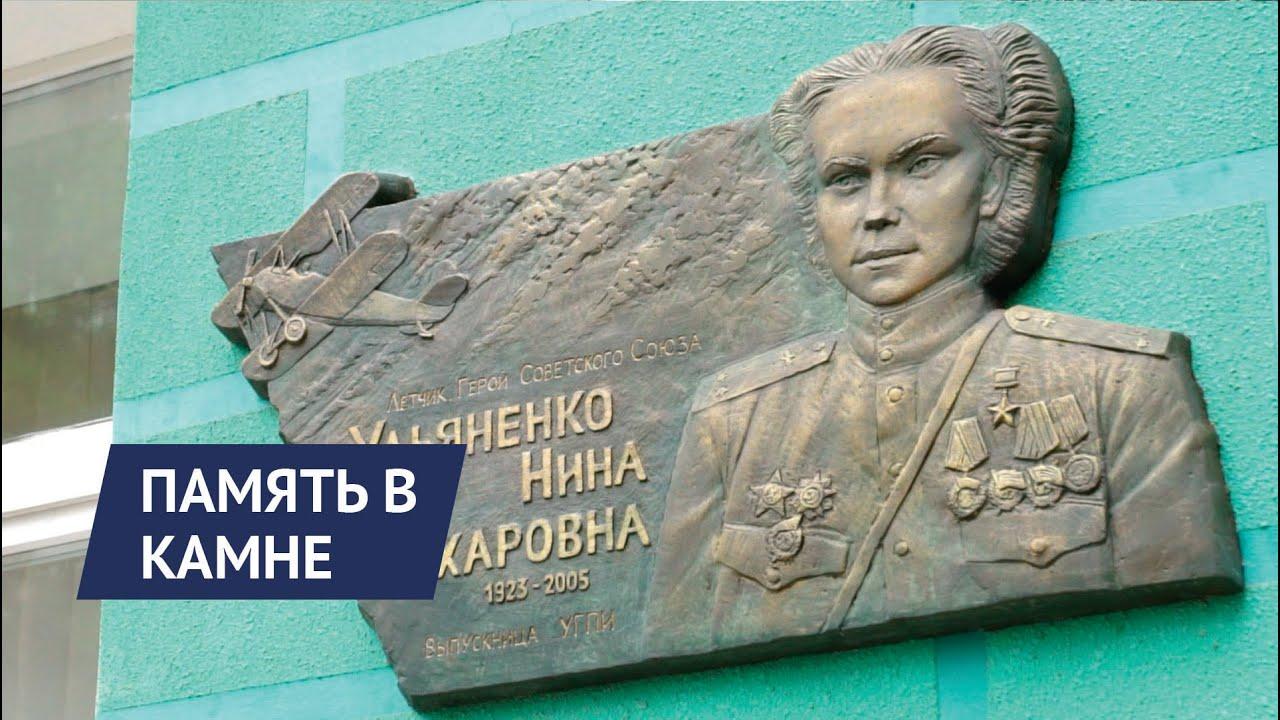 В Ижевске открыли мемориальную доску в память о герое Нине Ульяненко