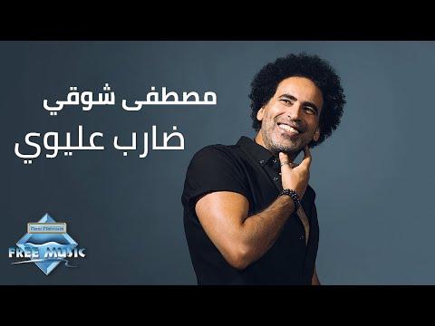 """فيديو كليب """"ضارب عليوي"""" لمصطفى شوقي يقترب من مليون مشاهدة خلال يومين"""