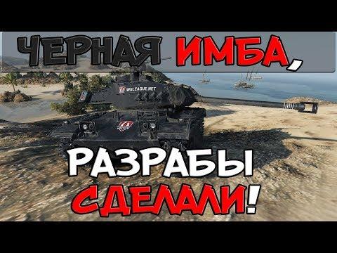ЧЕРНАЯ ИМБА, РАЗРАБЫ СДЕЛАЛИ ЕГО ТАКИМ! И ОН НАГИБАЕТ! World of Tanks