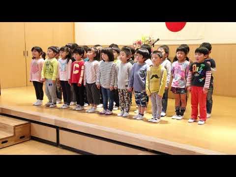 平成30年度 みなみ保育園 入園式 在園児からの歌のプレゼント