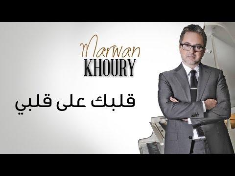 مروان خوري - قلبك على قلبي